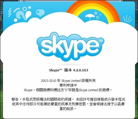 skype0